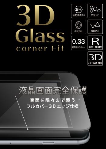 iFCオリジナルガラスフィルム