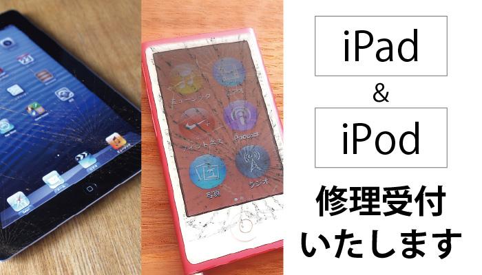 iPad、iPod修理